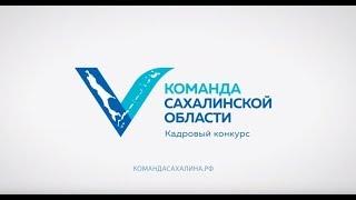 Команда Сахалинской области, Видео-продакшн студия «4точки»