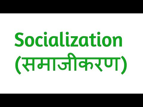 What is Socialization in Hindi | Sociology
