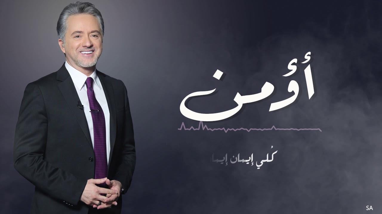 اؤمن مروان خوري يغني لـ فيروز - طرب مع مروان خوري2 ح2