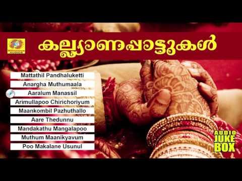 Kalyanapattukal   കല്യാണപ്പാട്ടുകൾ   Latest Mappila Album 2016   Mappilapattukal   Oppanapattukal