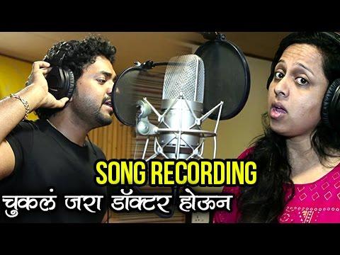 Chukla Jara Doctor Houn | New Marathi Song Recording | Vaishali Samant , Suresh Wadkar & Dr. Utkarsh
