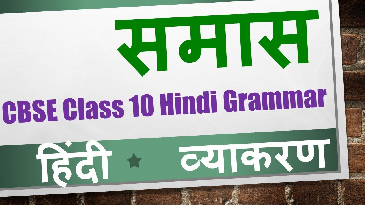 Samaas सम स With Examples And Exercises Cbse Class 10 Hindi