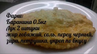 Чебурек по узбекски, Рецепт. Очень вкусно