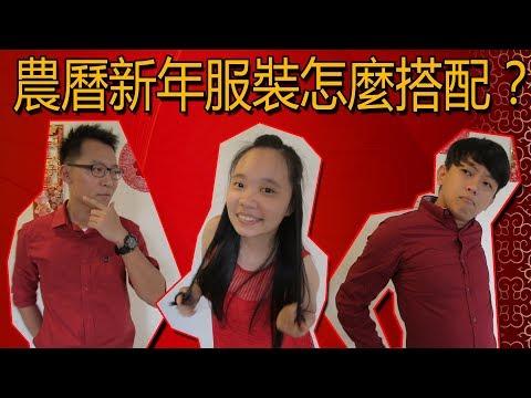 農曆新年的服裝!Chinese New Year Fashion Guide!