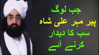 Pir Naseer Ud Din Naseer 2019 - Jaab Log Pir Mehar Ali Shah R.A -Sahib Ka Deedar Karne Aye