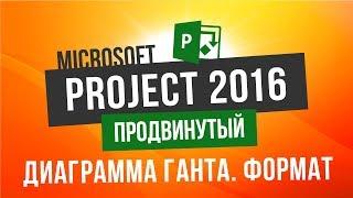 Бесплатный курс по Microsoft Project 2016 Продвинутый Урок 2 Диаграмма Ганта Форматирование