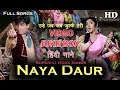Naya Daur | Full HD Hindi Songs | Popular Hindi Songs | Superhit Songs | Dilip Kumar