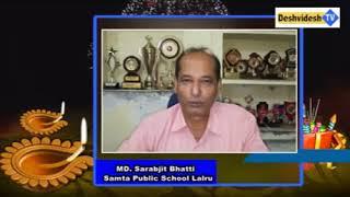 Desh Videsh Tv -  Diwali Massage |  Sarabjit Bhatti MD Samta Public School Lalru Mandi