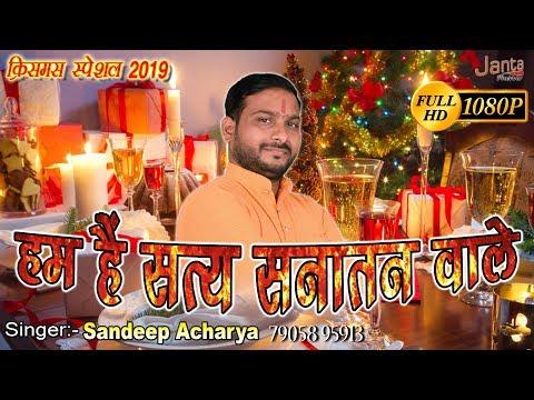 हम हैं सत्य सनातन वाले !! Sandeep Acharya !! New Song 2019 !! HD Video !! कट्टर हिन्दू वादी गीत
