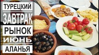 Турция: Турецкий завтрак в Аланье. Рынок в июне. Цены на фрукты и овощи. Аланья 2019