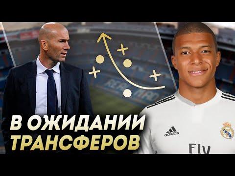 Зидан улучшает Реал Мадрид 2020. Разбор игры + возможные трансферы