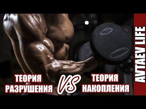 Видео, Минутка теории Теория разрушения vs Теория накопления Avtaev LIFE