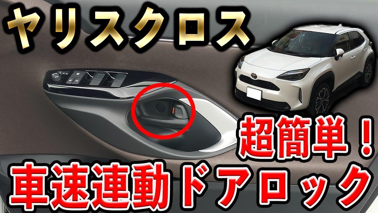 【YARISCROSS】ヤリスクロスに車速連動ドアロックキット取り付け!TOYOTA YARISCROSS 2021