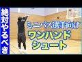 [ミニバス#8]小さな子でもワンハンドシュートをマスターする方法!ワンハンドシュートを教えた方がいい理由!バスケ練習方法!初心者でも上手くなる!