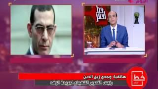 شاهد.. وجدي زين الدين: منع