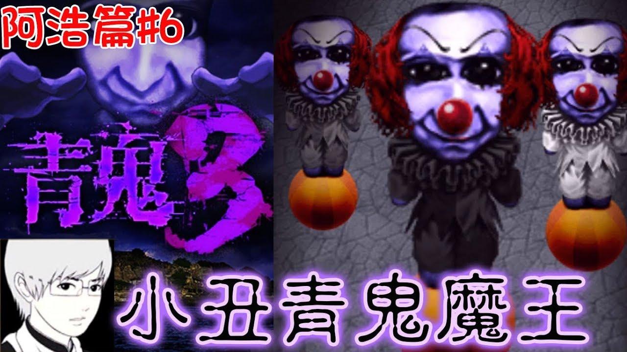 青鬼3阿浩篇6小丑青鬼魔王走路好慢手機拿直的可看大螢幕喔nyoma