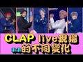 SEVENTEEN세븐틴-CLAP live現場小小的不同變化&腰會斷的2倍速舞蹈part(CLAP live different part