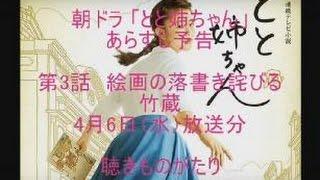 朝ドラ「とと姉ちゃん」あらすじ予告 第3話 絵画の落書き詫びる竹蔵 4月...