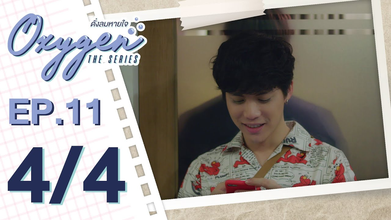 [OFFICIAL] Oxygen the series ดั่งลมหายใจ | EP.11 [4/4]