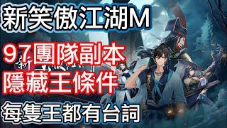 新笑傲江湖M 97團隊副本 隱藏王條件