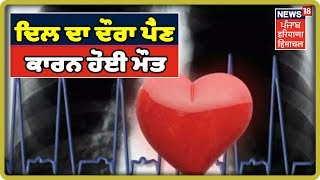 Gambar cover BJP ਦੇ ਕੌਮੀ ਕਾਰਜਕਾਰੀ ਮੇਮ੍ਬਰ ਵੀ ਸਨ Kamal Sharma, ਦਿਲ ਦਾ ਦੌਰਾ ਪੈਣ ਕਾਰਨ ਹੋਈ ਮੌਤ