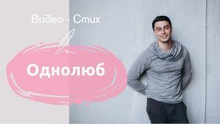 Download Однолюб (романтичный красивый стих) Mp3 and Videos