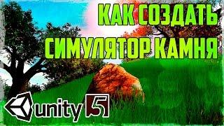 Как сделать симулятор камня в Unity3d Урок 5