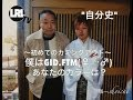 GID(性同一性障害)FTM山口颯一-shoichi-【自分史】