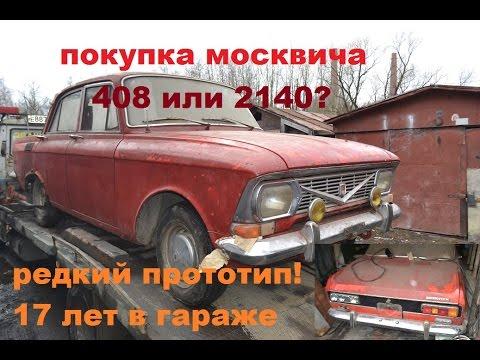 Покупка Москвича 408...или 2140? редкая переходка 76 года