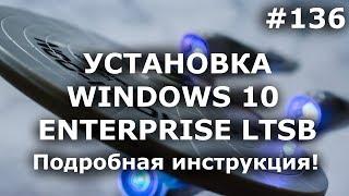 Как УСТАНОВИТЬ самый быстрый Windows 10 Enterprise ltsb? Подробное руководство