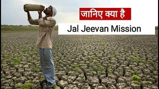 Jal Jeevan Mission in Hindi for UPSC exam