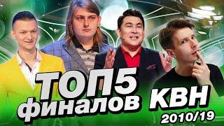 ТОП 5 финалов Высшей лиги КВН сезоны 2010 2019