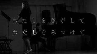 """〈 5. 私を見つけて """"Where am I now""""〉from《24 Songs for Voice and Piano (2017-2019)》Live Recording"""