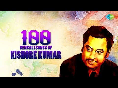 Kishore Kumar - Top 100 Bengali Songs | One Stop Audio Jukebox