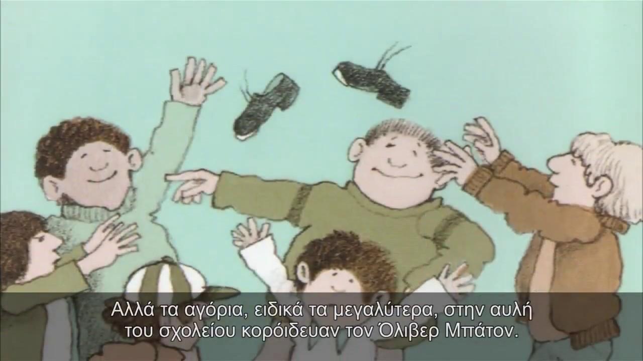 Αποτέλεσμα εικόνας για ΟΛΙΒΕΡ ΜΠΑΤΟΝ