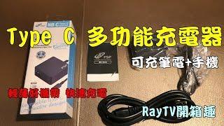【RayTV】開箱TYPEC多功能PD充電FSP輕薄好攜帶可充手機以及筆電