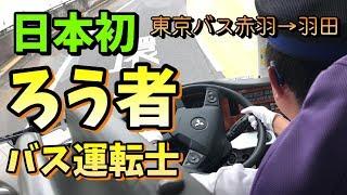 """""""あの""""日本初「ろう者」バス運転士、松山建也さんによる運転の東京バス羽田空港行き"""