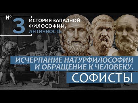 История Западной философии. Лекция №3. «Исчерпание натурфилософии и обращение к человеку.  Софисты»