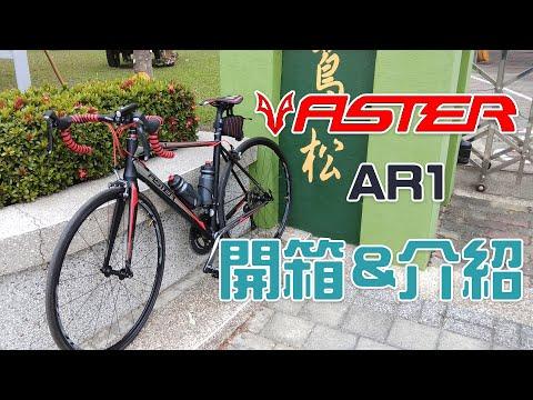 ASTER 亞仕大 AR1 公路車開箱介紹