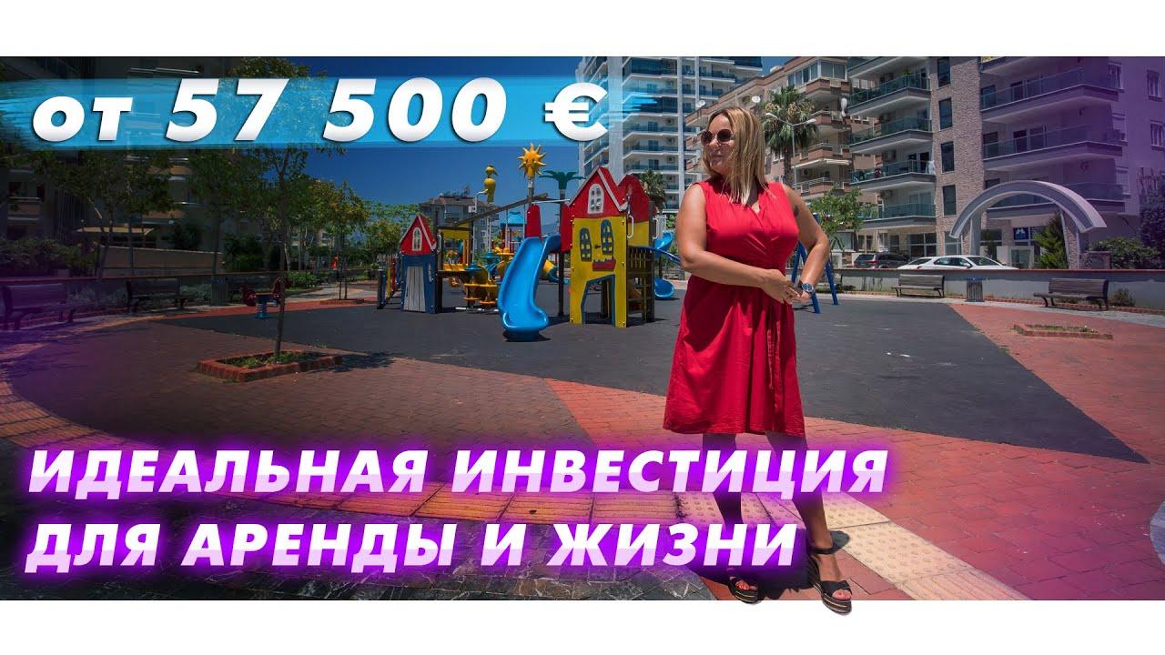 Недвижимость в Турции. Идеальная инвестиция для аренды и жизни. Квартиры у моря. От 57500 евро