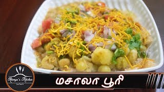 Masala puri in tamil   Masala Puri chaat recipe in tamil   Chaat recipes in tamil Masala puri recipe