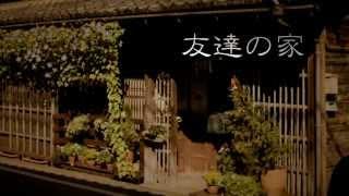 (あらすじ) ある田舎の一軒家。小学生のアヤは、友達のミナミの家に泊...