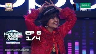 I Can See Your Voice EP6 Break1
