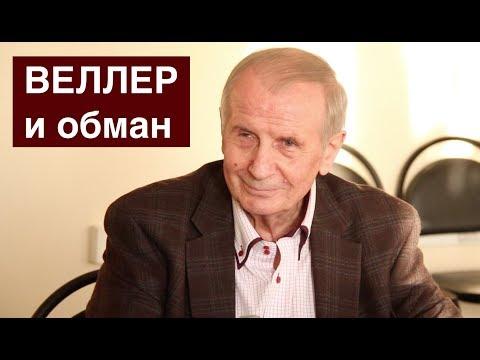 NevexTV: ОБМАН И САМООБМАН - Михаил Веллер 26 03 2019