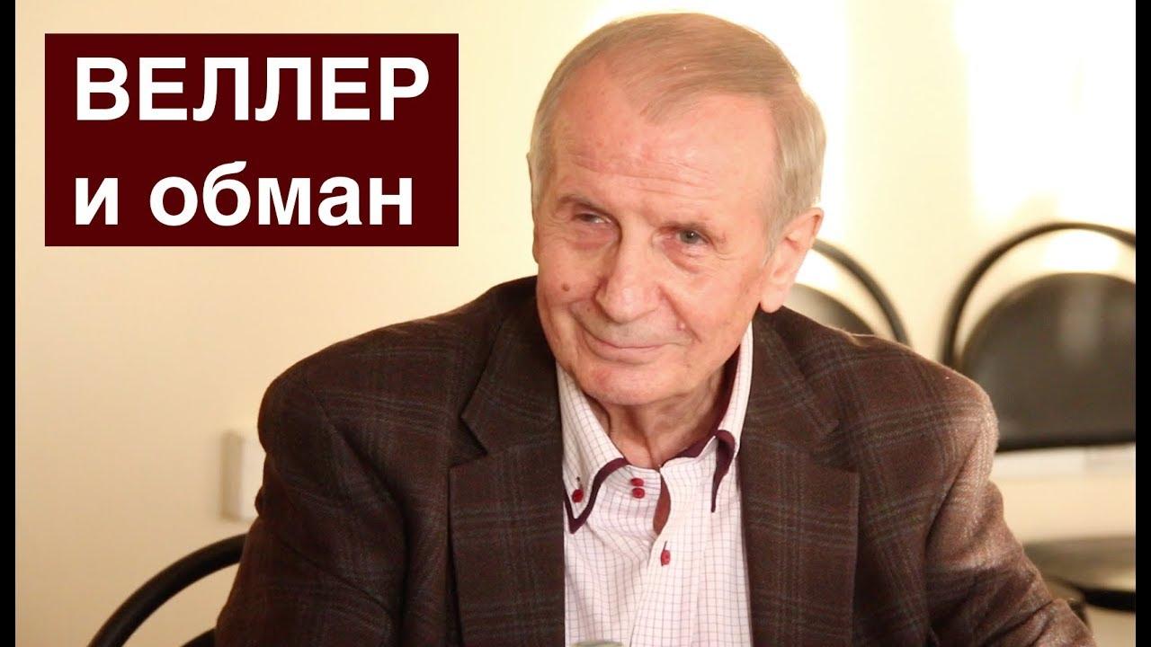 ОБМАН И САМООБМАН - Михаил Веллер 26 03 2019