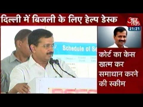 Kejriwal Govt Launches 'Electricity Bill Settlement Scheme' In Delhi