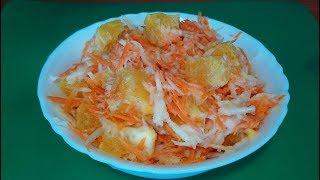 Витаминный салат с морковью, сельдереем и апельсином