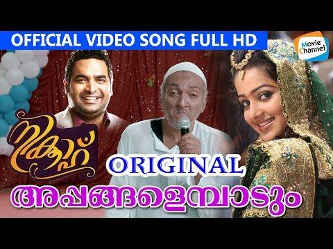 അപ്പങ്ങളെമ്പാടും- Original | Gopi Sundher | Nikkah Movie | Latest Malayalam Movie Songs