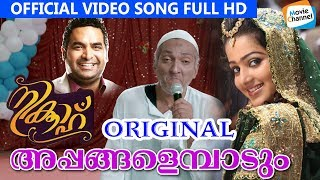 അപ്പങ്ങളെമ്പാടും Original   Gopi Sundher   Nikkah Movie   Latest Malayalam Movie Songs