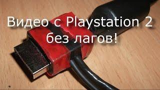 Захват видео с Playstation 2 без задержки(Пара слов о том, как я подключал приставку к телевизору и к плате захвата, чтобы играть и записывать видео..., 2016-07-31T08:00:02.000Z)
